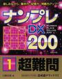 ナンプレDX200