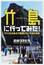 竹島に行ってみた!