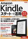 Amazon Kindleスタート→活用完全ガイド