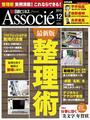 日経ビジネスアソシエ2012年12月号