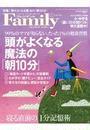 プレジデント Family 2013年1月号