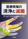 医療現場の清浄と滅菌