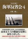 〈証言録〉海軍反省会