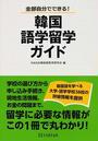 韓国語学留学ガイド