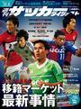 週刊サッカーダイジェスト 2012年12/4号