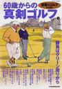 60歳からの真剣ゴルフ