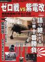 ゼロ戦vs紫電改