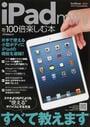 iPad miniを100倍楽しむ本