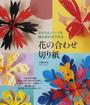 花の合わせ切り紙