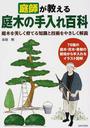 庭師が教える庭木の手入れ百科