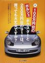 新・100万円台のポルシェ・ボクスターと200万円台の911は、買っても大丈夫ですか?
