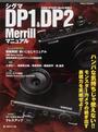 シグマDP1&DP2 Merrillマニュアル