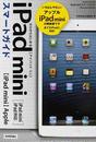 iPad miniスマートガイド
