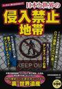 日本と世界の侵入禁止地帯