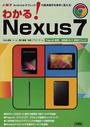 わかる!Nexus7