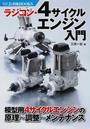ラジコン・4サイクルエンジン入門