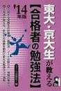 東大・京大生が教える〈合格者の勉強法〉