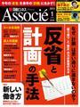 日経ビジネスアソシエ2013年1月号