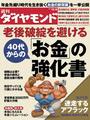週刊ダイヤモンド 2012年12月8日号 [雑誌]