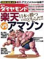 週刊ダイヤモンド 2012年12月15日号 [雑誌]