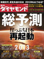 週刊ダイヤモンド 2012年12月22日号 [雑誌]