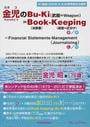 金児のBu‐Ki〈武器=Weapon〉=Book‐Keeping