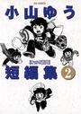 小山ゆう短編集 2
