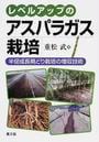 レベルアップのアスパラガス栽培