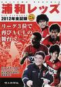 浦和レッズ-2012年全記録