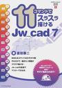 11コマンドでスラスラ描けるJw_cad 7
