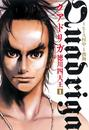 クアドリガ 徳川四天王1 (ヒーローズコミックス)