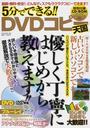 5分でできる!!DVDコピー天国