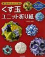 誰でもかんたんにできるくす玉ユニット折り紙