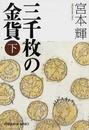三千枚の金貨