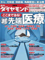週刊ダイヤモンド 2013年1月12日号 [雑誌]