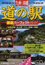 九州・沖縄道の駅徹底パーフェクトガイド