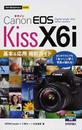 Canon EOS Kiss X6i基本&応用撮影ガイド