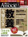 日経ビジネスアソシエ2013年2月号