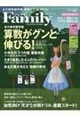 プレジデント Family 2013年3月号