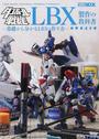 ダンボール戦機LBX製作の教科書