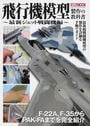 飛行機模型製作の教科書