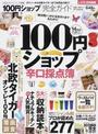 100円ショップ完全ガイド
