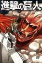 進撃の巨人 attack on titan 1~5巻セット