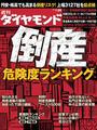 週刊ダイヤモンド 2013年1月26日号 [雑誌]