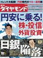 週刊ダイヤモンド 2013年2月2日号 [雑誌]