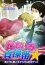 ももいろ貞操帯☆美少年を悪の手から守る防犯グッズ(1)