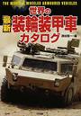世界の最新装輪装甲車カタログ