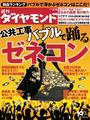 週刊ダイヤモンド 2013年2月9日号 [雑誌]