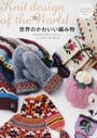 世界のかわいい編み物