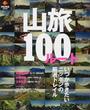 山旅100ルート